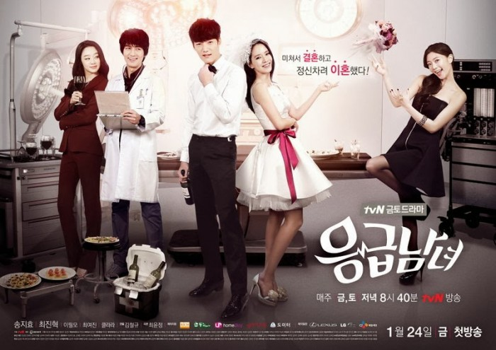 Emergency_Couple[1]